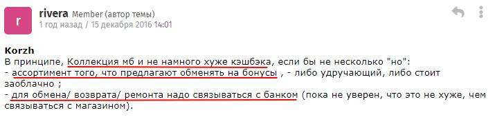Отрицательный отзыв о программе ВТБ БОНУС Коллекция