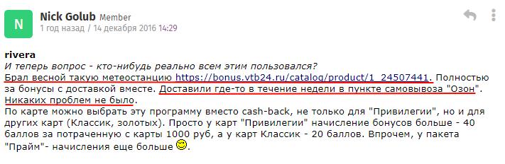 Пользователь накопил баллы В личном кабинете ВТБ Бонус Коллекция и потратил их на ценные подарки