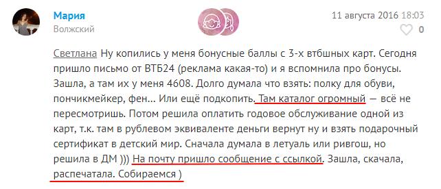 Светлана накопила бонусы в личном кабинете ВТБ Бонус Коллекция и приобрела на них много подарков