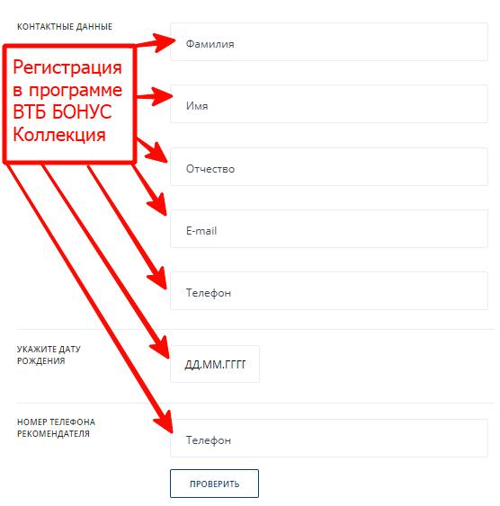 Как зарегистрироваться в личном кабинете ВТБ Бонус Коллекция