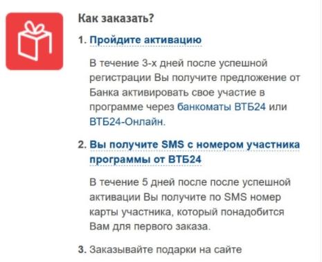 Как активировать личный кабинет клиента в программе ВТБ БОНУС Коллекция